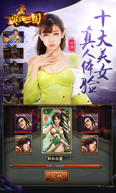 演武三国妖姬OL