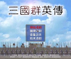 三国群英传1中文汉化版