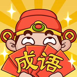 成语大神100元领红包版