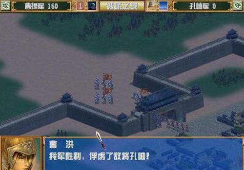 三国群英传3手机中文版