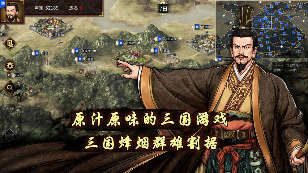 三国志汉末霸业单机中文版