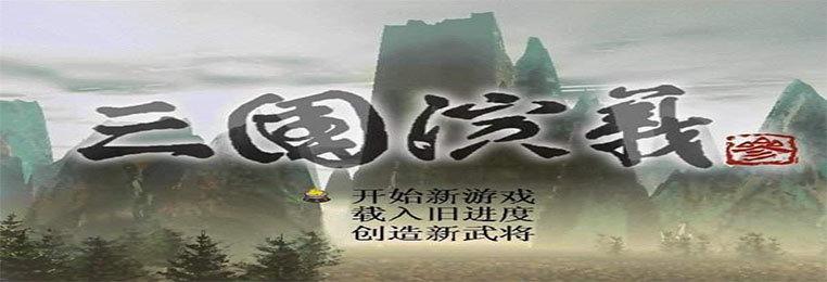 三国演义单机版合集-三国演义单机版大全-三国演义单机版本游戏下载