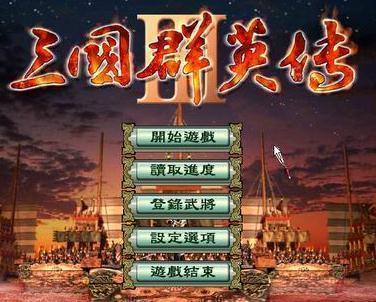 三国群英传2中文经典版手机版