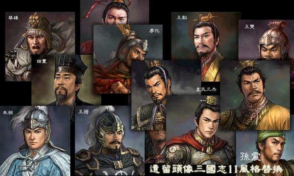 三国志11单机中文版