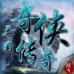 三国奇侠传官网版