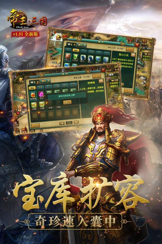 帝王三国当乐最新版