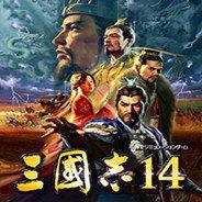 三国志14简体中文版