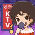 欢乐KTV红包版