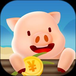 一起来养猪领钱版