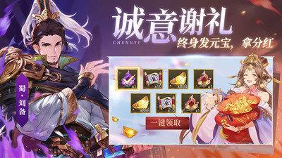 王牌三国志手游官网版