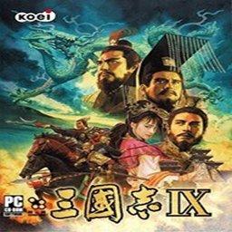 三国志9单机中文版