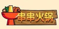 串串火锅红包版本合集