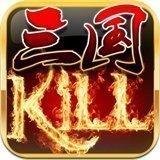 三国kill官方正版