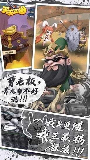 天天三国游戏