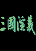 三国演义单机版手游
