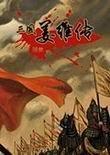 三国志姜维传原版