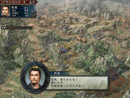 三国志10完全中文版