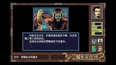 三国志英杰传安卓移植版