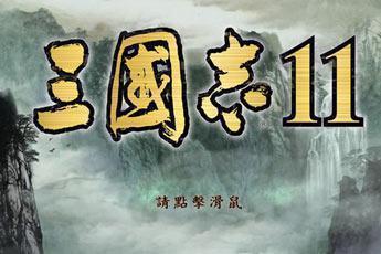 三国志11pk2.2版
