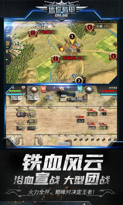 迷你装甲-坦克跨服战争