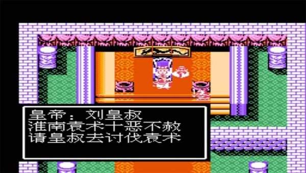 吞食天地2中文安卓版