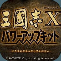 三国志10安卓版中文版
