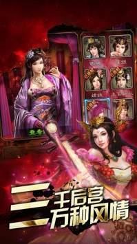 桃色三国游戏
