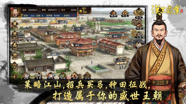 三国志汉末霸业安卓官方版