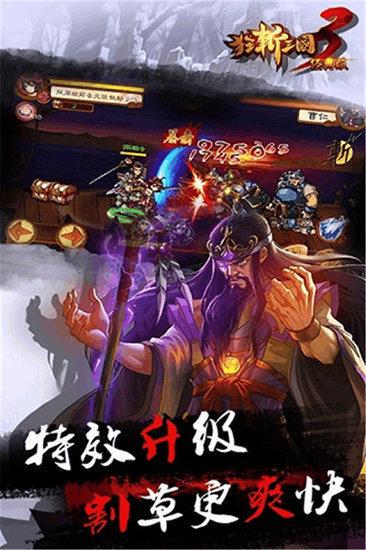 狂斩三国3单机版官方版