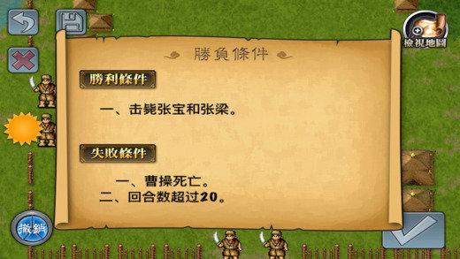 三国志曹操传手机中文版