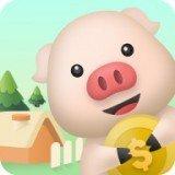 一起来养猪领福利版