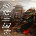 神话三国志6.2