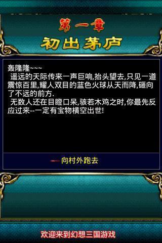 幻想三国ol官网1.1.5