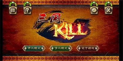 三国kill联机版本合集-三国kill联机版本下载-可联机三国kill版本下载