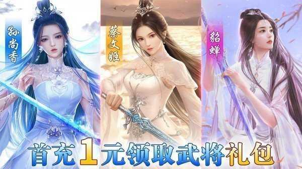 姬战三国无限元宝