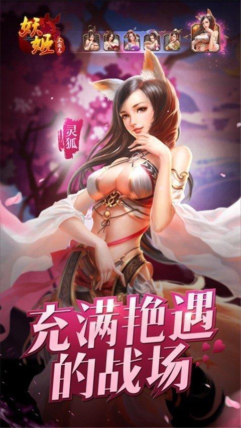 妖姬三国志女将版