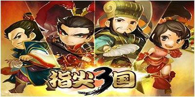 神话三国志游戏合集