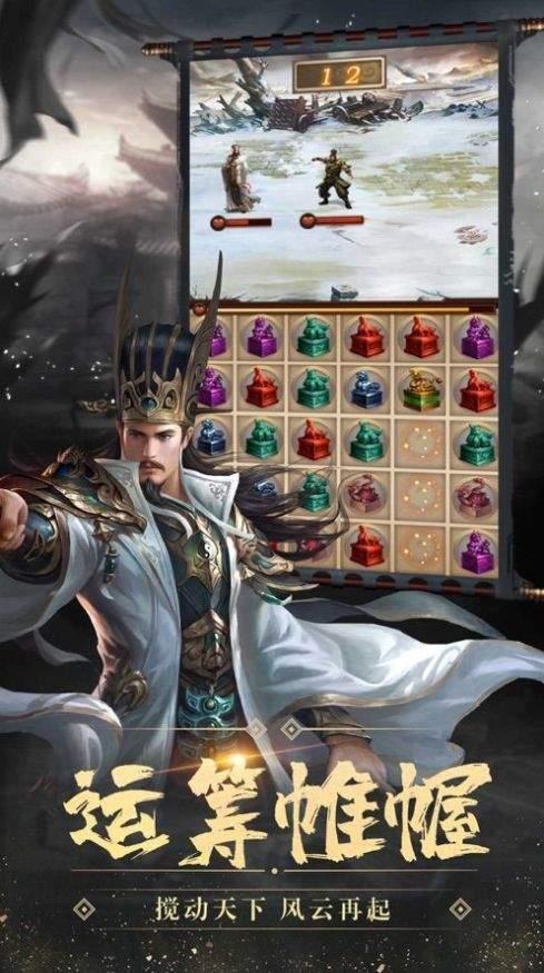 神话三国志6.2手机版