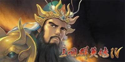 三国群英传4中文版合集