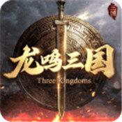 龙鸣三国官网版