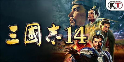 三国志14游戏大全