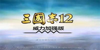 三国志12威力加强版中文版合集