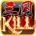 三国kill旧版本
