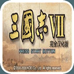 三国志7中文版安卓版