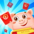 猪猪红包群红包版