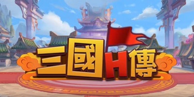 三国h传游戏版本合集