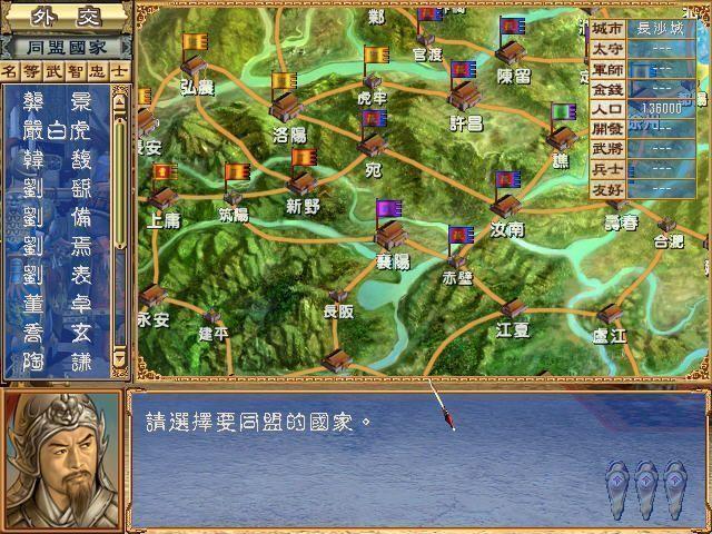 三国群英传3安卓中文版