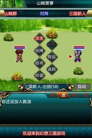 幻想三国ol官网1.1.9