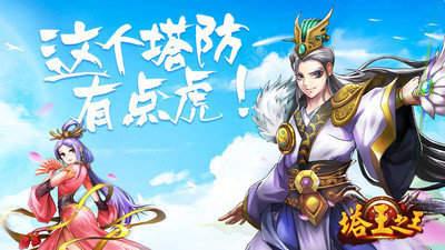 塔王之王安卓版