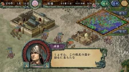 三国志9安卓版中文版